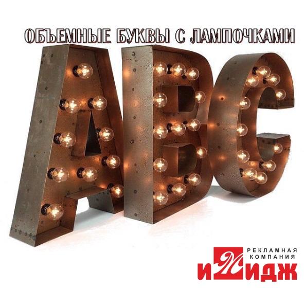 Объемные рекламные ретро-буквы с лампочками
