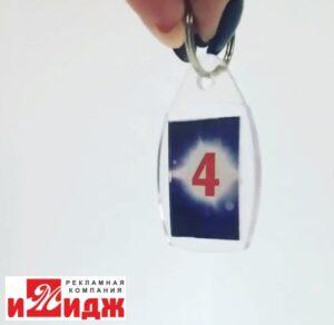 Брелоки и наклейки с логотипом своей компании
