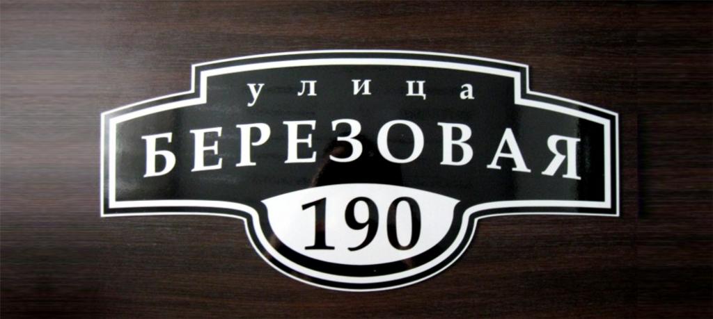 Заказать изготовление табличек в Оренбурге