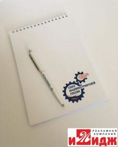 Блокноты и ручки с логотипом