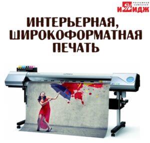Печать на баннере в Оренбурге