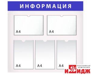 """Изготовим в Оренбурге стенд-доску """"Информация"""" с 5 отделами"""