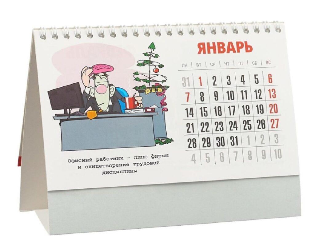 Печать календарей в Оренбурге