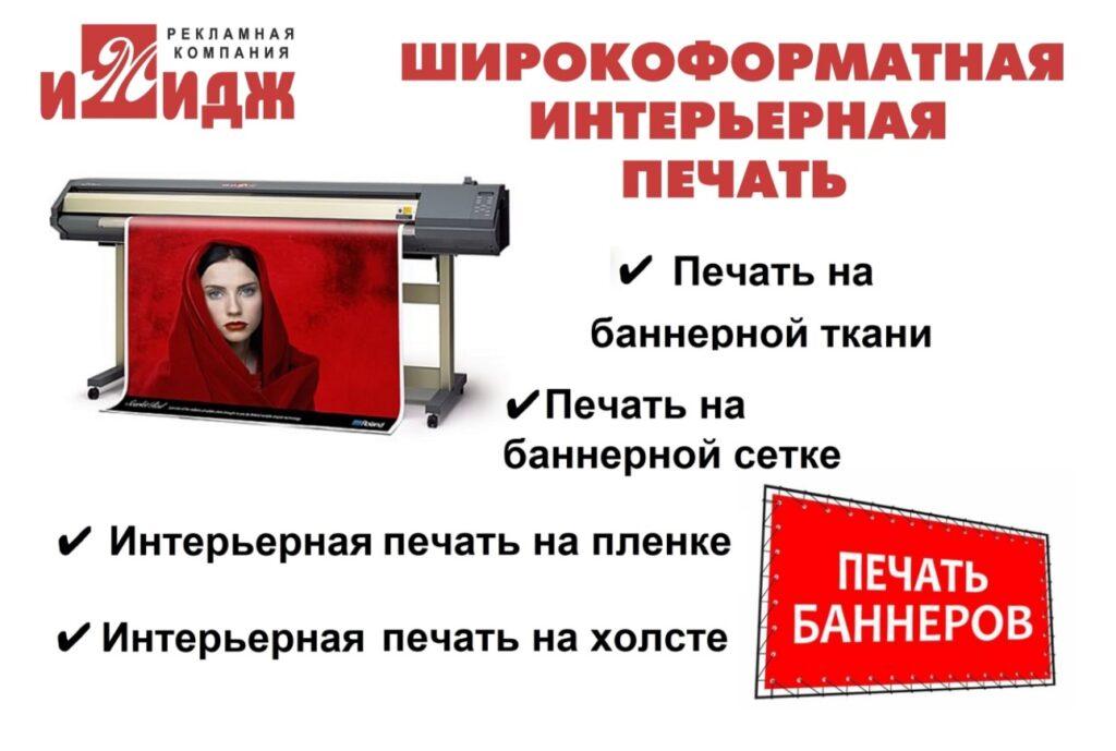 Печать на сетке в Оренбурге