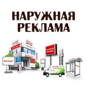 Монтажные работы рекламных конструкций в Оренбурге