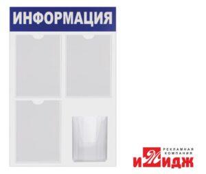 Изготовление информационных стендов на заказ в Оренбурге