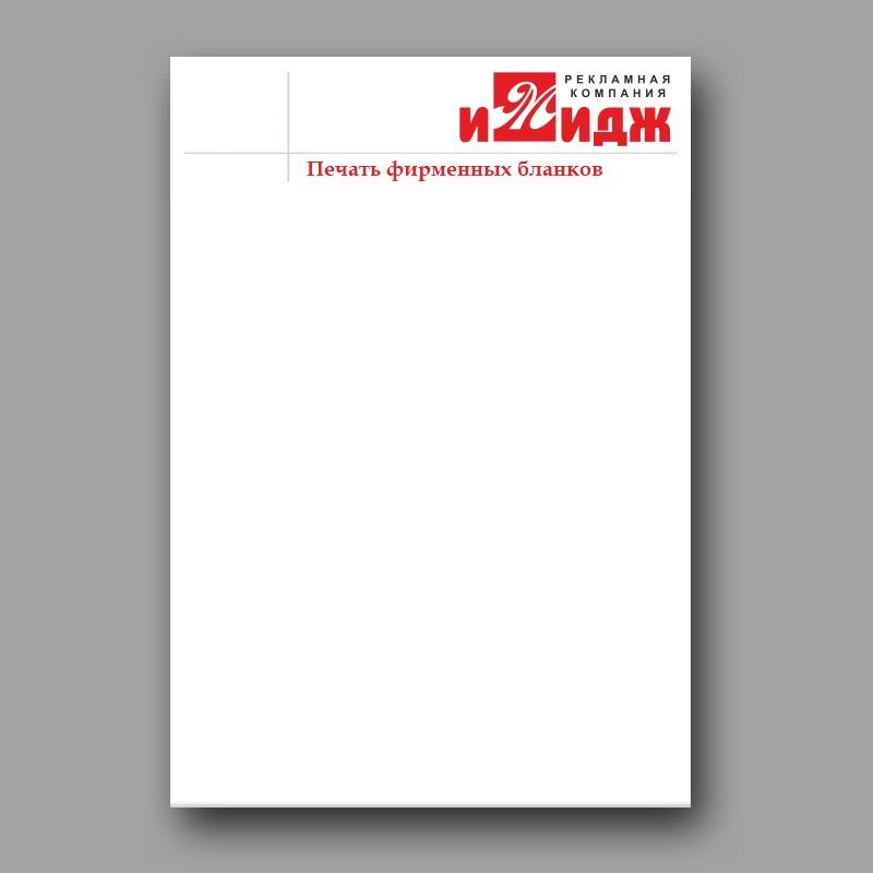 Изготовление бланков в типографии в Оренбурге