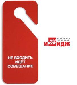 Таблички в Оренбурге