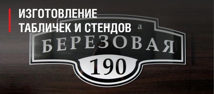 Изготовление адресных табличек в Оренбурге